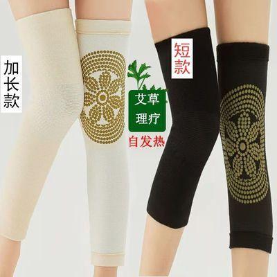 艾草自发热护膝女男士保暖关节炎腿套防护膝盖套老寒腿防下滑护膝