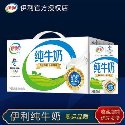 12月 伊利纯牛奶250ml*20盒牛奶整箱批发早餐奶学生儿童纯奶全脂