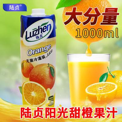 陆贞钻石包橙汁1L纸盒果汁饮料大瓶装橙子汁橙汁【2月23日发完】