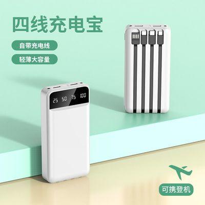 自带4线20000毫安充电宝快充大容量移动电源适用苹果安卓手机通用