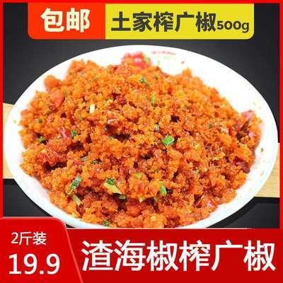 湖南湘西吉首永顺农家特产渣海椒榨广椒包谷酸调料酸渣辣椒玉米面
