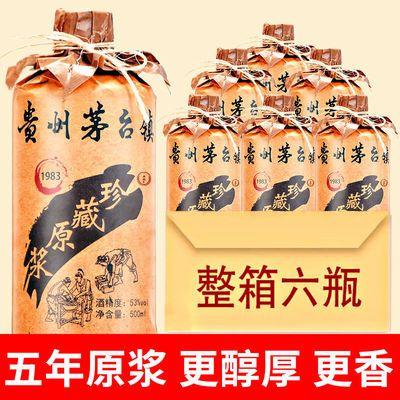 贵州酱香型53度白酒整箱纯粮原浆白酒酒水500ml*1/6瓶批发试饮