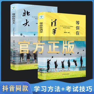57727/正版包邮等你在北大清华全套2册 中高考学习窍门 清华北大不是梦