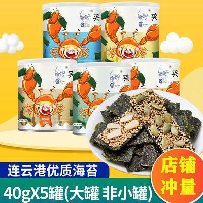 【5罐】芝麻夹心海苔脆儿童即食海苔夹心脆海苔宝宝儿童零食罐装