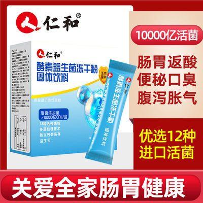 仁和酵素益生菌冻干粉20袋/盒 成人女性大人孕妇儿童调理肠胃便秘