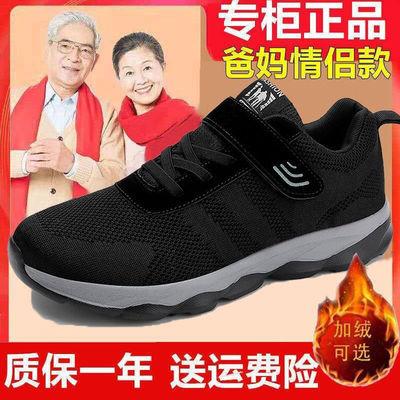 中老年健步鞋加厚加棉老人鞋加绒男女鞋保暖妈妈鞋秋冬季爸爸爷爷