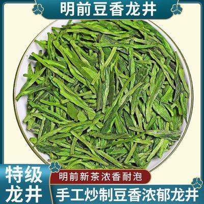 2021明前高山龙井新茶绿茶茶叶批发特级春茶浓香型豆香龙井125g装