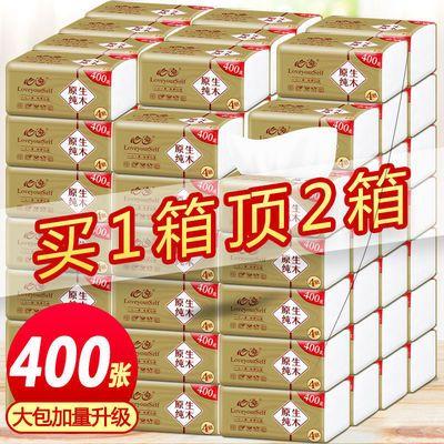 超值升级40包原木纸巾抽纸批发卫生纸家用餐巾10包纸抽