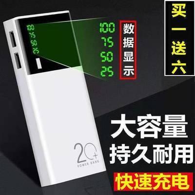 大容量快充20000毫安充电宝便携移动电源oppo苹果vivo安卓通用型