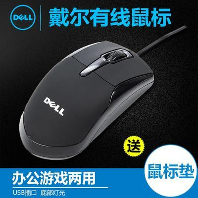12428/戴尔鼠标笔记本台式机电脑有线静音鼠标usb游戏 办公光电鼠标包邮