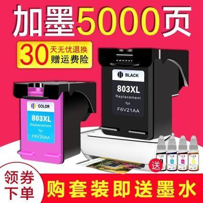 40158/创盟兼容惠普803墨盒黑彩 HP2132 2131 1112 2621 2622打印机墨盒