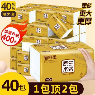 【大包装400张】原木纸巾抽纸整箱批发家用餐巾纸卫生纸车用纸抽