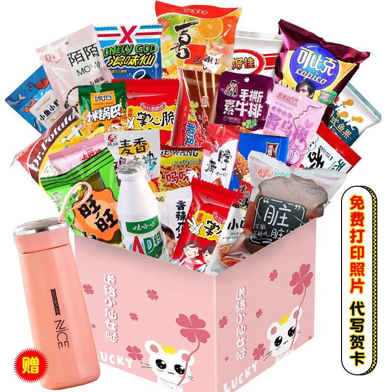 猪饲料零食大礼包批发一整箱小吃零食各类散装女生儿童生日礼物