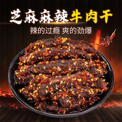 麻辣牛肉干四川特产芝麻牛肉真空包装休闲零食小吃