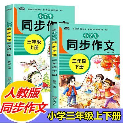 三年级上册同步作文书人教版作文同步训练书小学生三年级作文大全