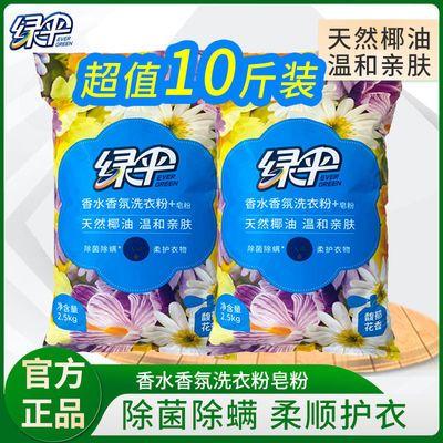 绿伞除菌除螨洗衣粉家用大袋5/10斤皂粉天然椰油持久留香去污渍