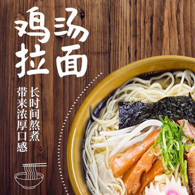 味千拉面鸡汤拉面浓厚汤料包半干速食面条日式豚骨汤方便面2人份