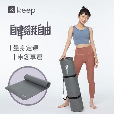 37692/Keep瑜伽垫加厚防滑减震健身器材家用单人减肥舞蹈健身垫加宽加长