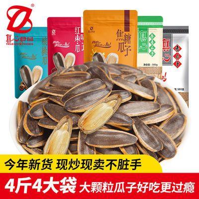 真心瓜子4斤焦糖五香红枣山核桃原味葵花籽坚果零食品批发500g/袋