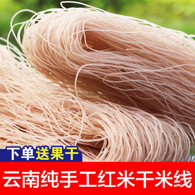 云南墨江碧溪红米米线1000g纯手工紫米干米粉500g过桥米线散装