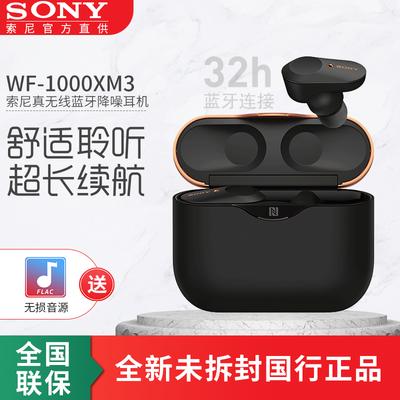 Sony/索尼 WF-1000XM3无线蓝牙耳机智能降噪豆3代通话耳麦