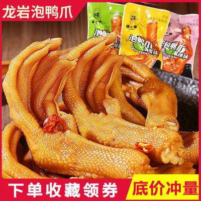 龙岩永定泡鸭爪5只客家下洋香脆鸭掌香辣泡椒味休闲零食特产50只