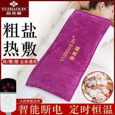 俞兆林电加热盐袋粗海盐热敷包暖宫神器护腰带家用艾灸热敷理疗袋