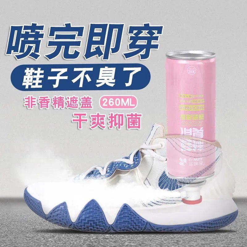 【喷完即穿】鞋袜除臭喷雾鞋神器篮球鞋防臭除鞋臭味抑菌鞋子去臭