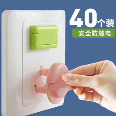 14672/儿童防触电插座保护盖插孔保护套安全塞防电开关婴幼儿插头安全盖