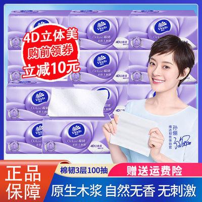 维达棉韧立体美抽纸3层100抽餐巾纸纸抽批发家用面巾纸纸巾卫生纸