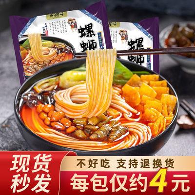 胃罐子柳州螺蛳粉广西正宗螺丝粉批发酸辣粉速食方便面非火鸡面