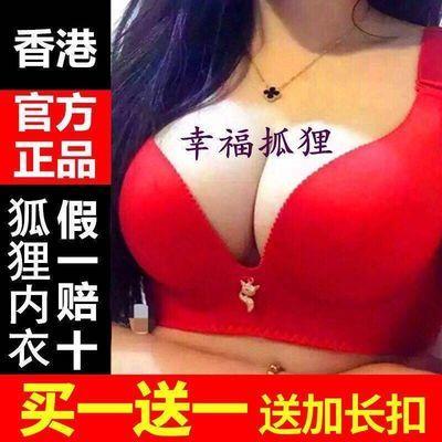 34655/买一送一幸福狐狸内衣女正品无钢圈无痕小胸大码聚拢厚薄款文胸罩
