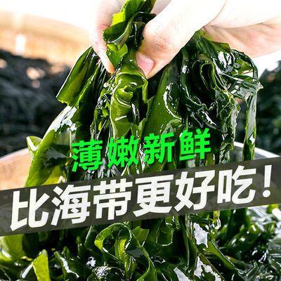 盐渍裙带菜海带丝批发干货特级海带片凉拌鲜嫩海白菜海藻火锅配菜