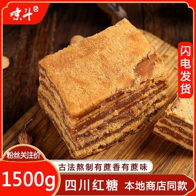 四川红糖古法手工特产大姨妈散装块产妇月子土纯甘蔗水老红糖3斤