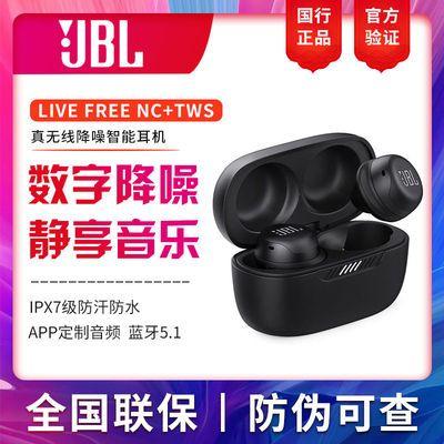 JBL LIVE FREE NC 真无线降噪蓝牙耳机 785元包邮
