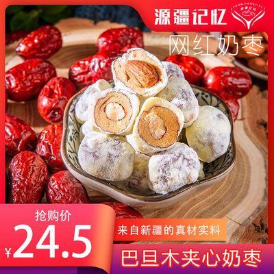 奶枣新疆杏仁巴旦木夹心枣网红零食非枣加核桃原材料小包装年货