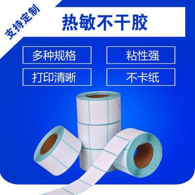89681/热敏条码纸10 20 25 30 40便携式50 60不干胶70 80 90标签贴打印