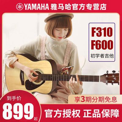 YAMAHA雅马哈民谣吉他F310初学者新手入门41寸合板木吉他F600圆角
