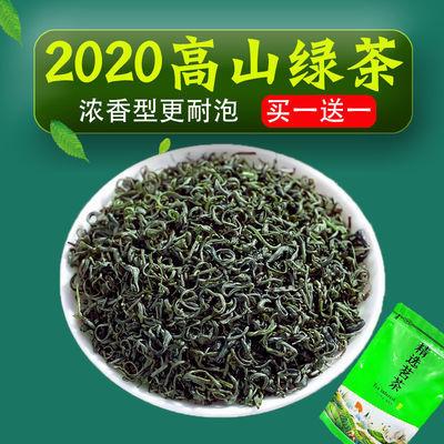 2020新茶叶高山云雾绿茶特级春茶浓香耐泡型袋装散装茶叶批发