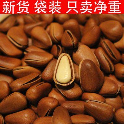 云南开口松子原味批发新货500g手剥松子多规格可选零食坚果年货