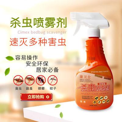 杀虫剂喷雾无味家用床上专用臭虫药剂灭蚊蝇去螨除螨虫净螨虫克星