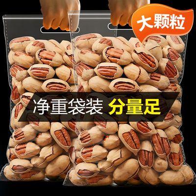 新货碧根果奶油味坚果批发散装零食长寿果山核桃干果含罐装250g