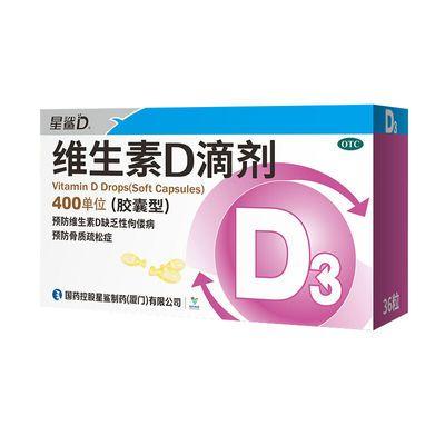 假一罚十包邮】星鲨维生素D滴剂(胶囊型)36粒d3预防维生素D缺乏