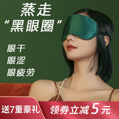 蒸汽热敷眼罩usb真丝充电睡眠觉遮光学生男女缓解眼疲劳去黑眼圈