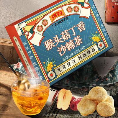王老吉猴头菇丁香沙棘茶120g暖胃养胃去口气