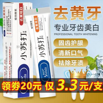 3支装小苏打牙膏去黄去渍美白薄荷牙膏成人儿童适用牙膏100g/180g