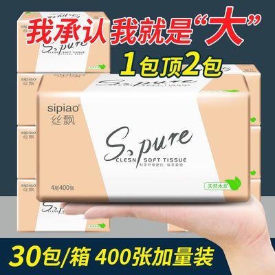 【加量400张】原木抽纸整箱批发家用车载用纸卫生纸面巾纸