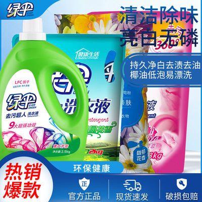 【超值4-12斤装】绿伞洗衣粉皂粉洗衣液去污香味持久留香特价家庭