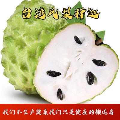 台湾进口释迦果新鲜水果奶香佛头果应季番荔枝孕妇水果批发包邮
