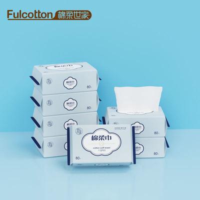 棉柔世家3包Fulcotton洗脸巾棉柔巾婴儿手口清洁干湿两用洁面巾